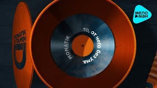 MONATIK -  То, от чего без ума (Official Audio 2017)