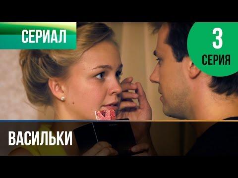 ▶️ Васильки 3 серия - Мелодрама   Фильмы и сериалы - Русские мелодрамы