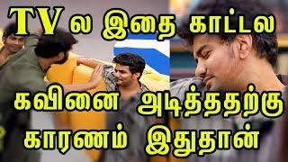 விஜய் டிவி மறைத்த காரணம் | bigg boss 3 tamil kavin losliya love frnd slap