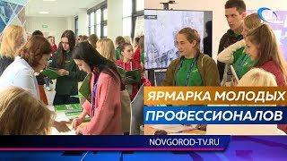 В 36-й школе открылась ярмарка вакансий для участников форума движения «WorldSkills»