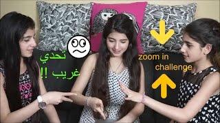 تحدي الزوم مع اخواتي  The Zoom in challenge / باب الحارة  الجزء العشرين !!!!