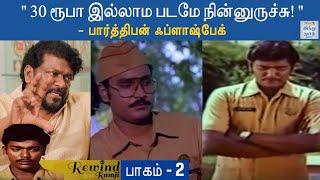'பாக்யராஜ் சாரும் நானும்' - Parthiepan Interview | Part - 2 | Rewind with Ramji | Hindu Tamil