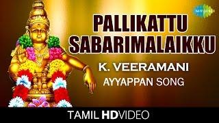 Pallikattu Sabarimalaikku  HD Tamil Devotional Video  K Veeramani
