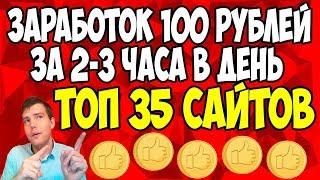 Заработок 100 рублей за 2-3 часа в день на 35 сайтах