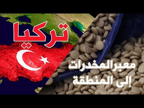 المخدّرات.. أسلحة تركيا الصدئة لاستهداف المملكة