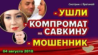 ДОМ 2 НОВОСТИ, 04 АВГУСТА 2018.  КОМПРОМАТ на двоих!!!
