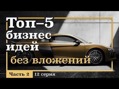 12 серия. ТОП-5 Бизнес Идей БЕЗ ВЛОЖЕНИЙ