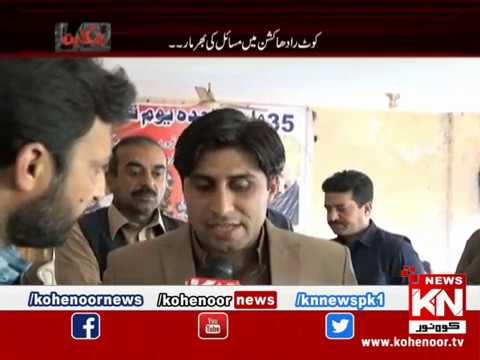Shikayat 17 March 2019 | Kohenoor News Pakistan