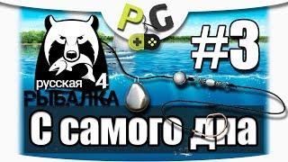 Русская Рыбалка 4 С самого дна #3 Первый трофей  | Potryasov Game (PG)