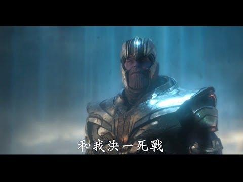 復仇者聯盟:終局之戰 | HD全新中文電影預告