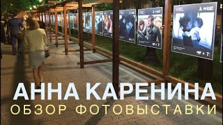 Анна Каренина. Обзор фотовыставки. Anna Karenina. Overview of the exhibition