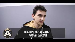 ОЧРК 2019/2020 Вратарь ХК «Алматы» Руслан Сайхан прокомментировал матчи против «Астаны».