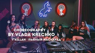 T-Killah - Пьяный маскарад Choreography by Влада Кречко All Stars Dance Centre 2018