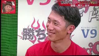 カープ優勝インタビュー勝ちグセ野間峻祥鈴木誠也西川龍馬