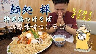 【大食い】麺処 禅 特大特製トリそば【デカ盛り】
