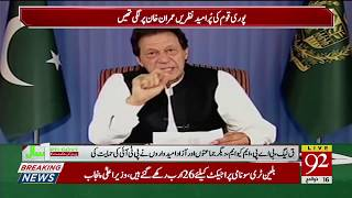 Report on One-year performance of PTI Govt | 18 August 2019 | 92NewsHD