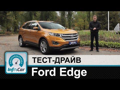Ford  Edge Паркетник класса J - тест-драйв 2