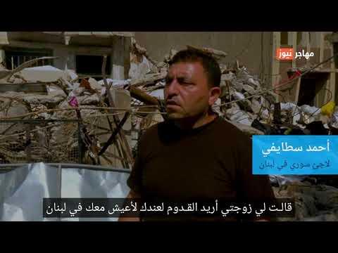 أحمد لاجئ سوري يروي مأساته بعد وفاة زوجته في تفجر بيروت