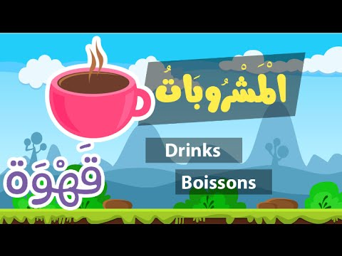 Learn arabic (drinks) – Apprendre l'arabe (boissons) – مفردات المشروبات بالعربية