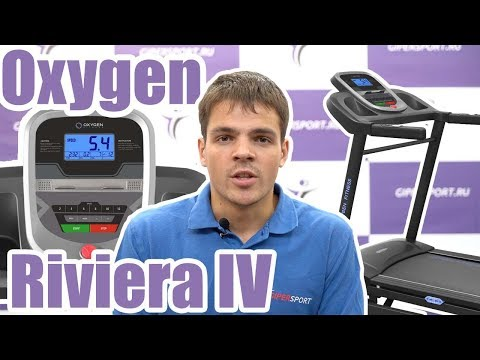 Беговая дорожка Oxygen Riviera IV AL