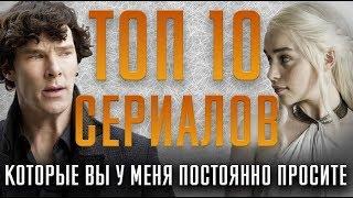 ТОП 10 ЛУЧШИХ СЕРИАЛОВ