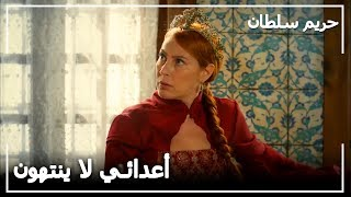 السلطانة هرم تسعى للتخلص من السلطانة فاطمة - حريم السلطان الحلقة 108