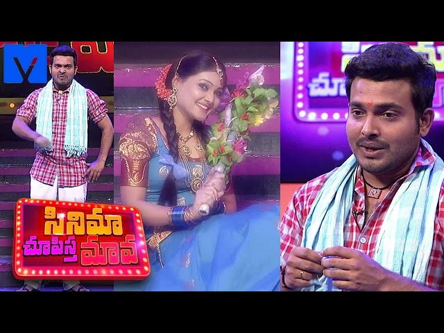 Cinema Chupista Mava – 18th May 2017 – Full Episode | Getup Srinu
