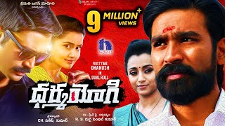 Dharma Yogi Full Movie - 2018 Telugu Full Movies - Dhanush, Trisha, Anupama Parameswaran
