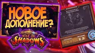 Rise of Shadows новое дополнение? 👌 + Потасовочный цех Hearthstone 2019 😋