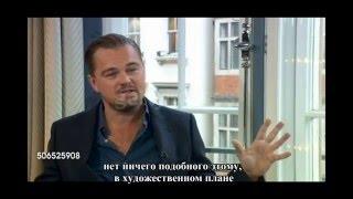 Леонардо ДиКаприо об экспериментальных съёмках в Выжившем (рус суб) / DiCaprio about The Revenant