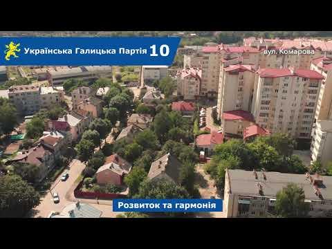Над Левом: вул. Осипа Сорохтея, Комарова, Ясна