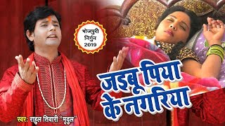 "Rahul Tiwari ""Mridul"" का जबरदस्त निर्गुण भजन (2019) सुतल रहनी भोरहरीया || Superhit Nirgun Song"