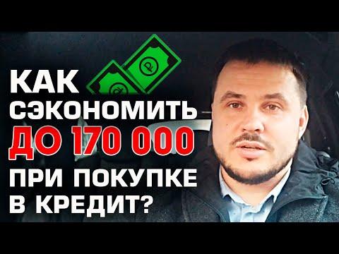 НОВОЕ АВТО в кредит | Как взять кредит на авто и СЭКОНОМИТЬ до 170 тысяч рублей?