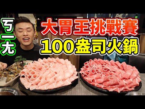 大胃王挑戰40分鐘吃完超大份火鍋!