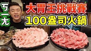 大胃王挑戰100盎司火鍋加上一堆蛤蜊+菜盤!煮到起肖差點來不及!丨MUKBANG Taiwan Competitive Eater Challenge Big Food Eating Show|大食い