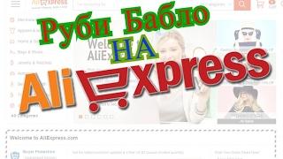 Работа на aliexpress.com Устраивайся.