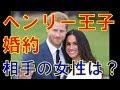ヘンリー王子が米女優と婚約!米女優の詳細は?