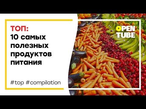ТОП: 10 самых полезных продуктов питания