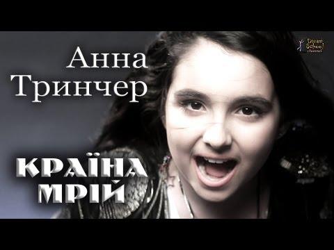 АННА ТРИНЧЕР - КРАЇНА МРІЙ - ГОЛОС ДЕТИ / ГОЛОС ДІТИ