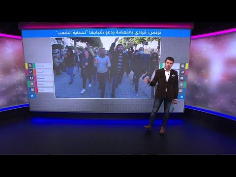 """قيادي في حركة النهضة التونسية دعا أعضاءها للنزول إلى الشارع لمواجهة """"المخربين""""..ما رأيكم؟"""