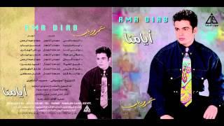 Amr Diab - Ro7y Ana / عمرو دياب - روحى انا تحميل MP3