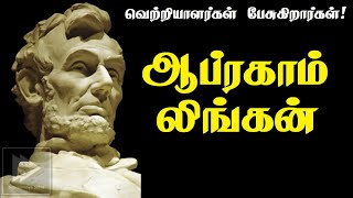 Motivational Quotes of Abraham Lincoln in Tamil | Tamil Motivation | Tamil Self-Development