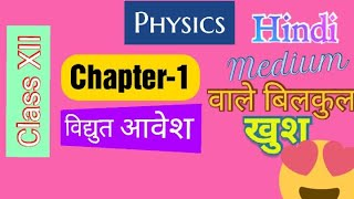 CL-12@PHYSICS@CH-1 VIDHYUT AAWESH AND KSHETRA II ELECTRIC CHARGE AND FIELD II STUDY IN LOCKDOWN - Download this Video in MP3, M4A, WEBM, MP4, 3GP