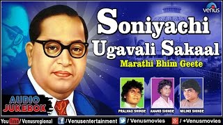 Soniyachi Ugavali Sakaal : Marathi Bhim Geete ||