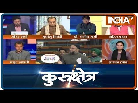 जब मोदी सरकार ने लिखकर दे दिया, तो फिर किस बात पर अड़े भाईजान? देखिए Kurukshetra | 4 Feb 2020