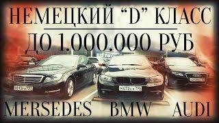Немецкий D-класс до 1 млн.руб. BMW 3er, Mercedes C, Audi A4. 18+.ILDAR AVTO-PODBOR