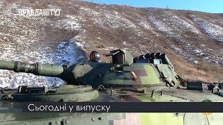 Випуск новин на ПравдаТут за 28.12.18 (20:30)