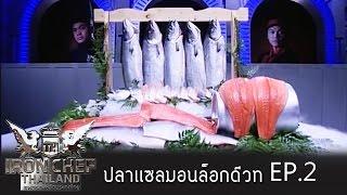 Iron Chef Thailand - Battle ปลาเเซลมอนล็อกด๊วท 2 - dooclip.me