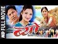 Garhwali Film