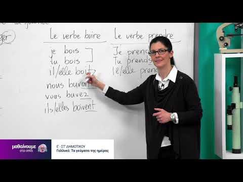 Γαλλικά | Τα γεύματα της ημέρας | Ε΄ & Στ΄ Δημοτικού Επ. 127